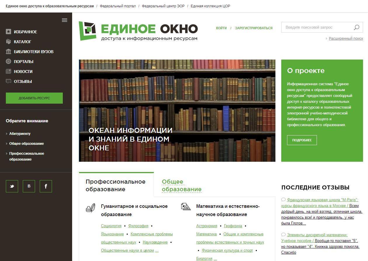 Информационная система Единое окно доступа к образовательным ресурсам